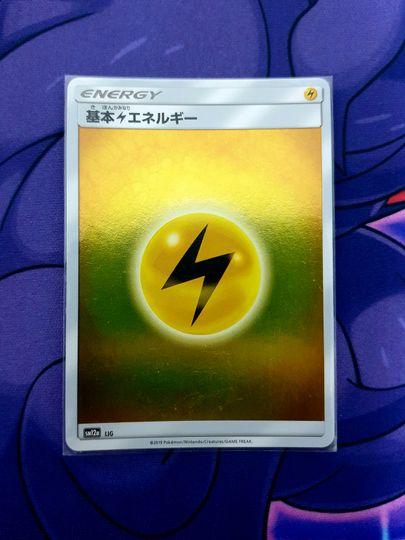 Electric Energy (SM12a) Holo
