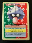 Shellder Pokemon Topsun Vintage Card 1995 No 90 Nintendo Blue (8339)