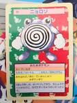 Poliwhirl #061 Pokemon Card Japanese Topsun Top Sun Blue Back 1995 F/S