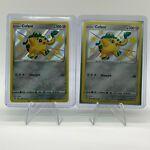 Cufant SV090/SV122 NM Baby Shiny Shining Fates Shiny Vault Pokémon TCGGalarian